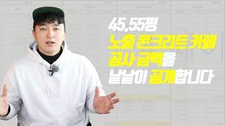 [원가공개] 프로젝트B 45.55평 노출 콘크리트 카페…