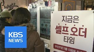 Unmanned Shops | KBS뉴스 | KBS NEWS