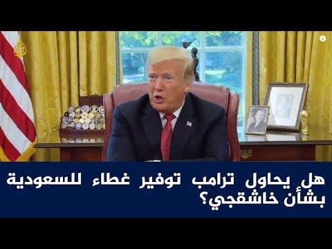 هل يحاول ترامب توفير غطاء للسعودية بشأن خاشقجي؟  - نشر قبل 2 ساعة