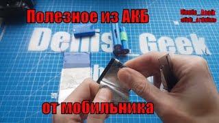 Что можно сделать из старого аккумулятора от телефона li-ion плата защиты