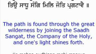 Sukhmani Sahib - Sikh prayer with english translation