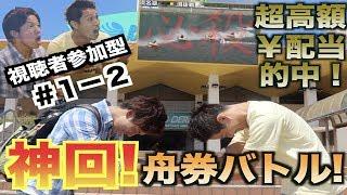 【競艇】視聴者さんと舟券バトル!浜名湖ボートレースで勝負!♯1-2