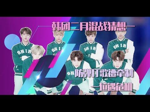 【防弹少年团】20170211 谁是韩团回归心机战终结者 之 BTS 最音乐CUT
