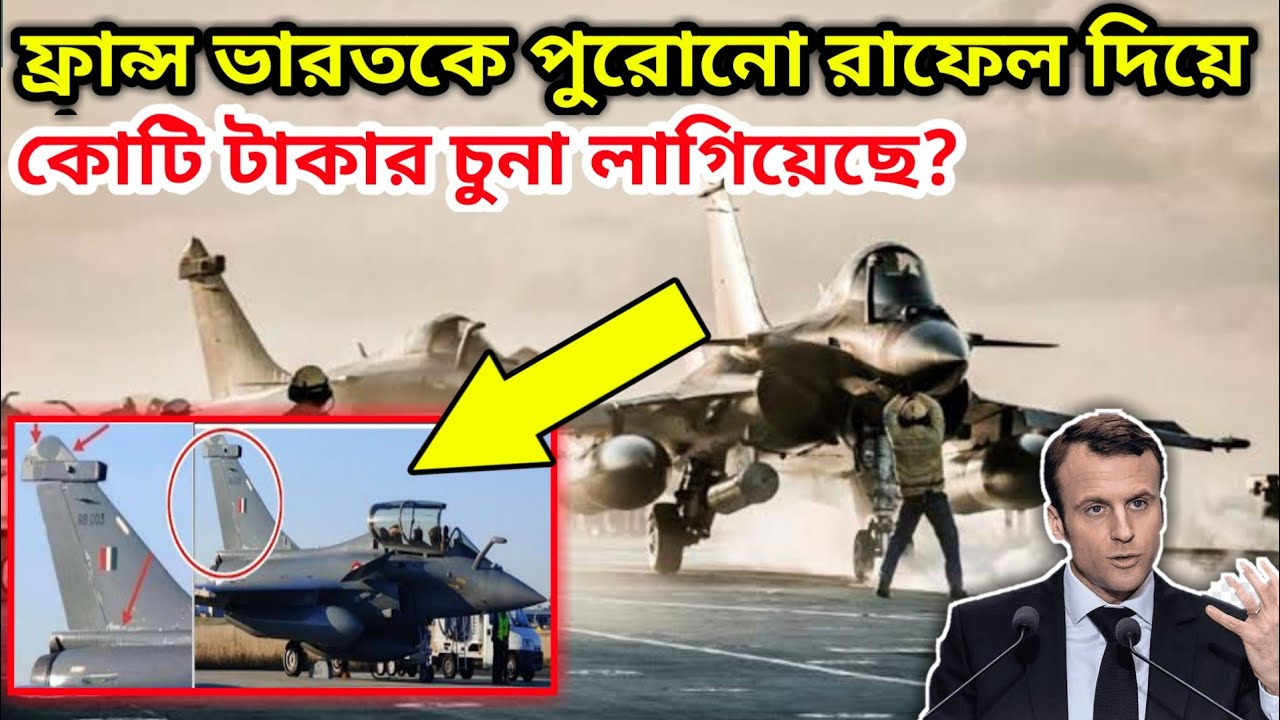 France ভারতকে পুরোনো rafale দিয়েছে? Indian Airforce Rafale Aircraft | Indian Defence news , Bangla