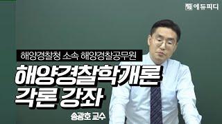 [에듀피디] 해양경찰청 소속 경찰공무원 시험 선택과목 …