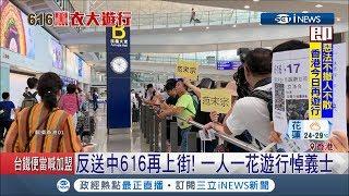 絕不屈撓!香港616再上街頭 機場接機取諧音