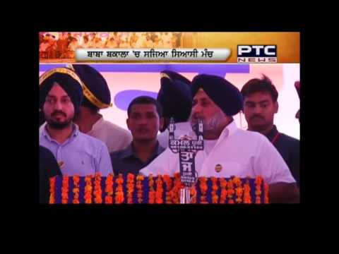 Rakhar Punia conference by SAD Party at Baba Bakala Sahib |