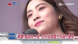 網讚「越南周子瑜」 阮秋姮國慶主持融化觀眾|三立新聞台