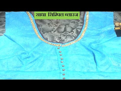 4 सल ब्लाउज कटिंग | 4 sal Blouse Cutting and Stitching 30 inch Chest| How to Cut 4 sal Blouse from YouTube · Duration:  10 minutes 47 seconds