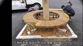 에코랜드 제작/수목보호벤치/벤치/에코랜드/수목보호/조경…