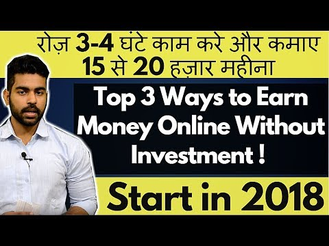 How to make money Online India | Top 3 Ways | Earn 15 -20 Thousand | Work from Home | Hindi | 2018