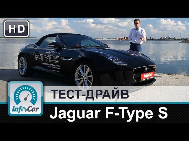 Jaguar F-Type - тест-драйв от InfoCar.ua (Ягуар Ф-тайп)