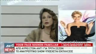 «Your Face Sounds Familiar»: Από αύριο στον ΑΝΤ1 για τρίτη σεζόν