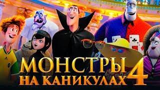 Монстры на каникулах 4 [Обзор] / [Трейлер на русском]