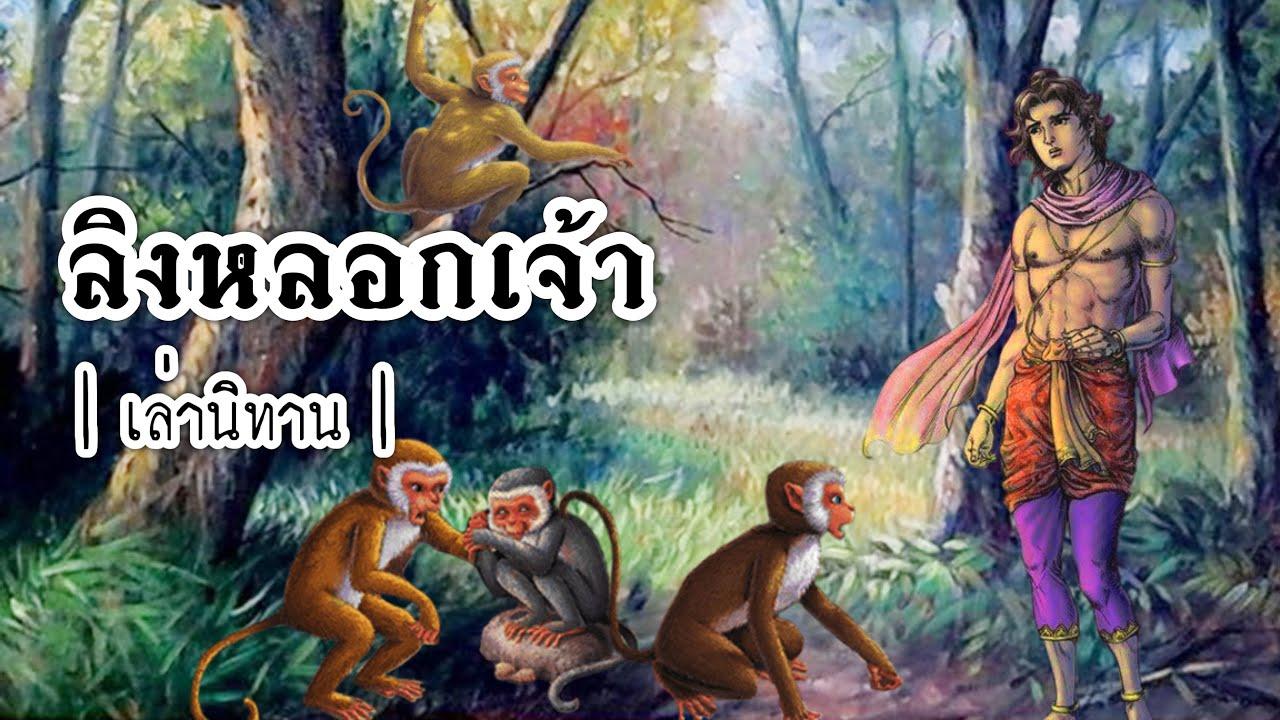 เล่านิทาน EP.144   ลิงหลอกเจ้า