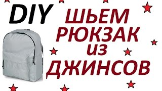 DIY: ШЬЕМ РЮКЗАК из ДЖИНС ЛЕГКО И БЫСТРОDIY Upcycled Denim Backpack(ВСЕМ ПРИВЕТ !!! Меня зовут Елена (Helen Cher) Мой творческий канал называется ZoLushKa TV:) В этом видео я покажу вам..., 2016-05-31T17:21:19.000Z)