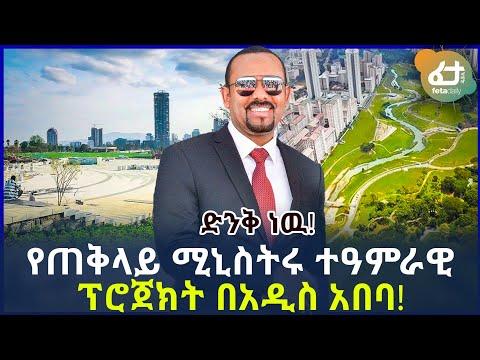 Dr Abiy Ahmed - የጠቅላይ ሚኒስትሩ ተዓምራዊ ፕሮጀክት በአዲስአበባ! | Ethiopia