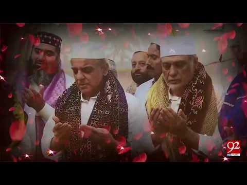 Shahbaz Sharif with Ishaq Dar participated in Data Darbar Lahore - 30 September 2017 - 92NewsHDPlus