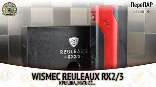RX 2/3 by Wismec. Крышка, мать ее...
