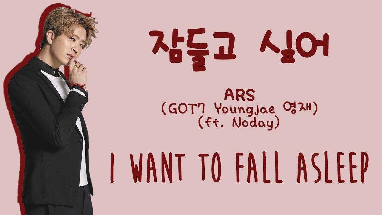ARS (GOT7 Youngjae 영재 ) ft. Noday 잠들고 싶어 I WANT TO FALL ASLEEP - [ENG/ROM/HAN] LYRICS