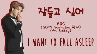 ARS (GOT7 Youngjae 영재 ) ft. Noday 잠들고 싶어 I WANT TO FALL ASLEEP - [ENG/ROM/HAN] LYRICS