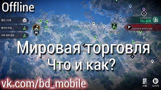 �������� ���� Black Desert Mobile [KR] - Мировая торговля/Что и как? ������