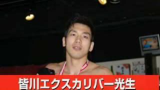 皆川エクスカリバー光生vsケンドー・カ・阪神 煽りV