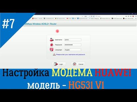 Настройка Router Huawei HG531 V1