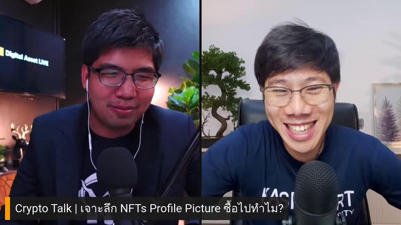 Crypto Talk   เจาะลึก NFTs Profile Picture ซื้อไปทำไม?