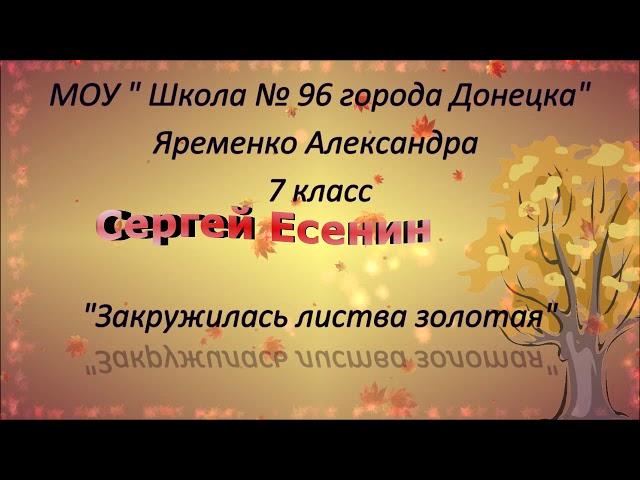 Изображение предпросмотра прочтения – АлександраЯременко читает произведение «Закружилась листва золотая…» С.А.Есенина
