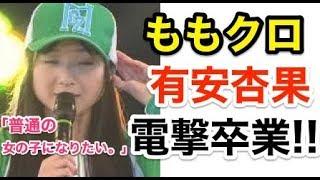 【関連動画】 ミヤネ屋 ももクロ卒業 有安杏果激白メンバー全員登場 htt...