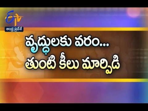 Hip Replacement Surgery | Sukhibhava | 23rd March 2017 | Full Episode | ETV Andhra Pradesh