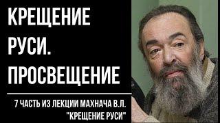 Крещение Руси. Христианское просвещение на Руси. Махнач В.Л.