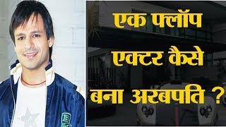 एक्टिंग में फ्लॉप होने के बाद Vivek Oberoi ने करोड़ों रुपये कैसे कमाए ?
