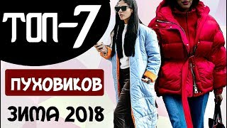 ТОП-7 АКТУАЛЬНЫХ ПУХОВИКОВ НА ЗИМУ 2017- 2018