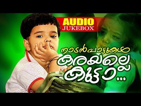 Malayalam Folk Songs [ Nadan Pattukal ] | Karayalle Kutta | Audio Jukebox