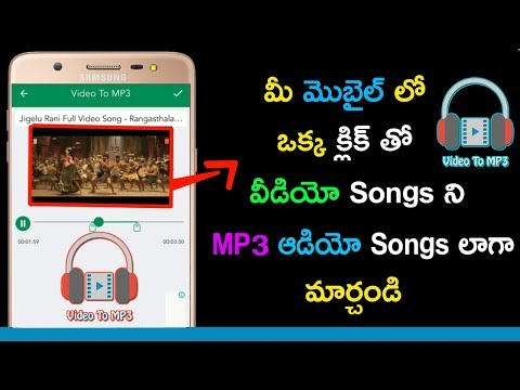Video Song To Mp3 | How to Convert Video Songs to Mp3 Songs on Android Mobile Telugu | Mp3 Converter