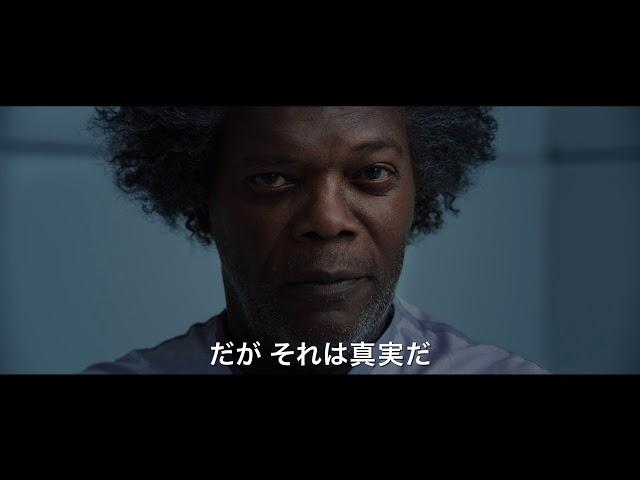M・ナイト・シャマランの最新作『ミスター・ガラス』日本版予告編
