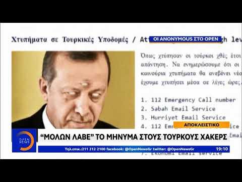 """Anonymous Greece"":""Μολών λαβέ"" το μήνυμα στους Τούρκους χάκερς- Κεντρικό Δελτίο 24/1/2020 | OPEN TV"