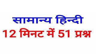 Hindi mock test for vdo part-22, vdo test series, gram panchayat adhikari mock test