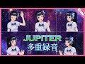 【多重録音・全部俺】JUPITER/富士葵【歌ってみた】