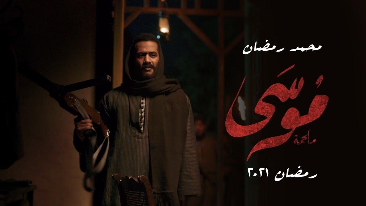 التيزر الاول من مسلسل موسي/ محمد رمضان - رمضان 2021