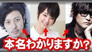 スガシカオ、オダギリジョー、剛力彩芽の本名wwwwww ~関連動画~ [...