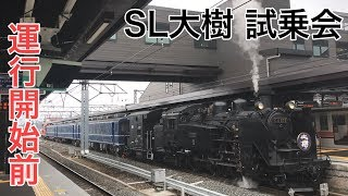 【SL大樹】営業開始前の試乗会・下今市駅発車