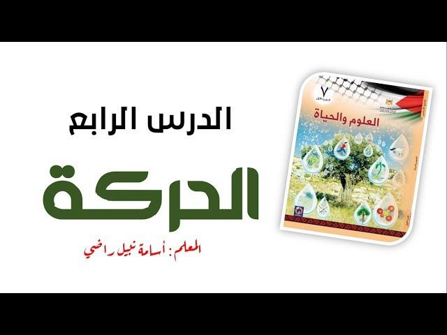 الحركة  - العلوم والحياة - الصف السابع الأساسي - المنهاج الفلسطيني الجديد 2018