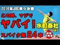 【本気でヤバイ!】水町泰杜選手 JOC全国バレーボール大会準々決勝の時のスパイク集24本