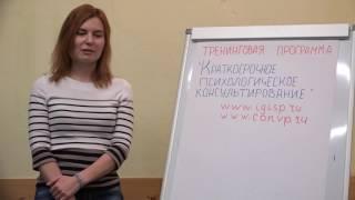 Краткосрочное психологическое консультирование: Зиновьева-Артемова О.