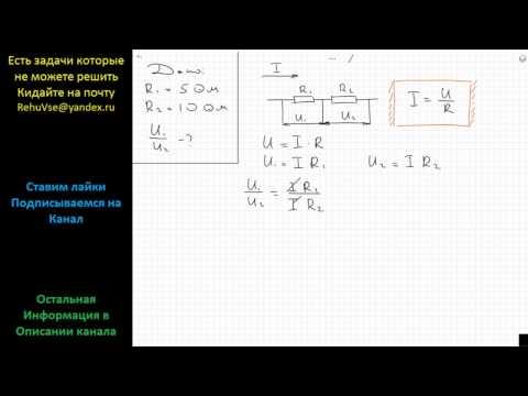 Физика электричество сопротивление