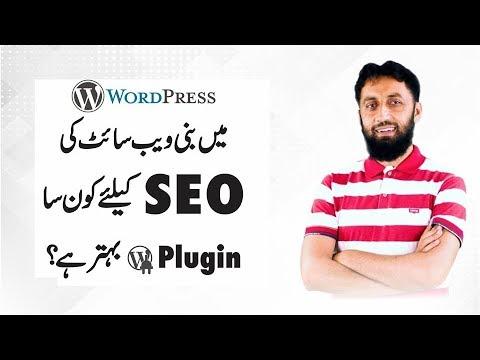 Wordpress Website SEO Plugins: Yoast or All in One SEO | The Skill Sets thumbnail