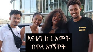 እናቴን ከ1አመት በዋላ አገኝዋት//I meet my mom after 1 year